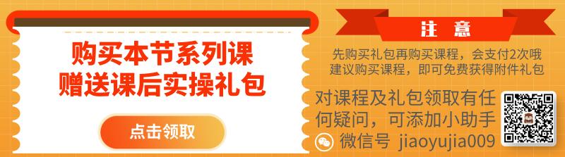 调整2-有礼包 精品课详情页.png