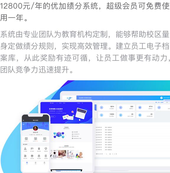 特权介绍_优加积分系统.jpg