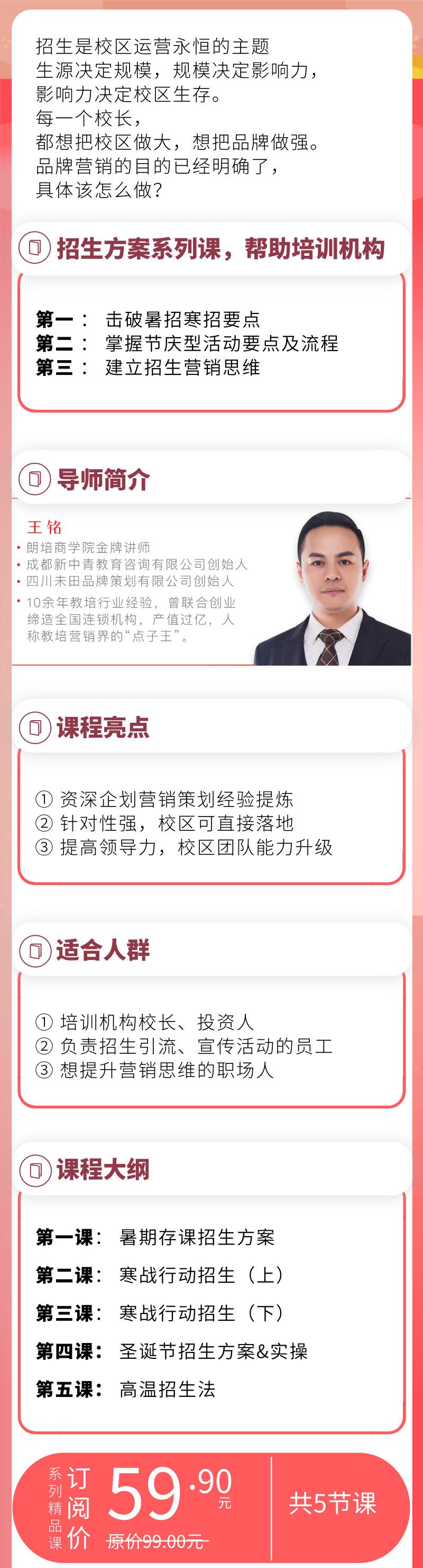 王铭详情页.jpg