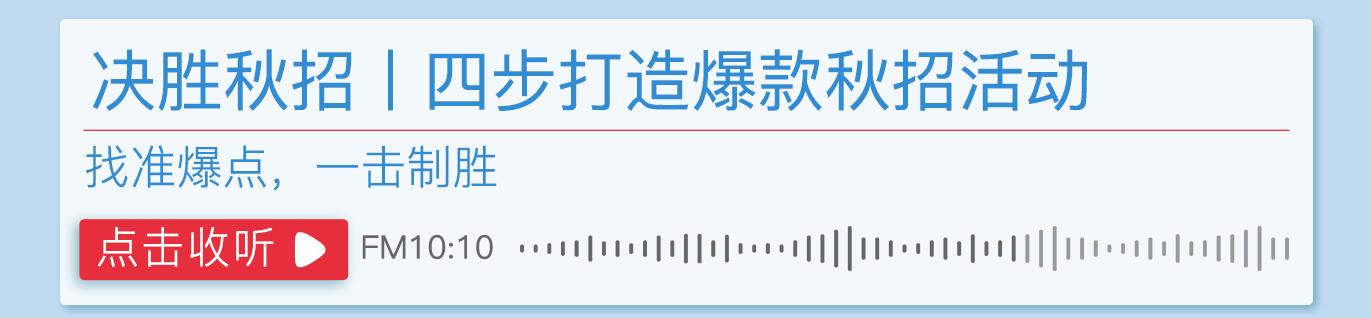决胜秋招_04.png