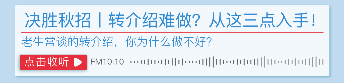 决胜秋招_14.png