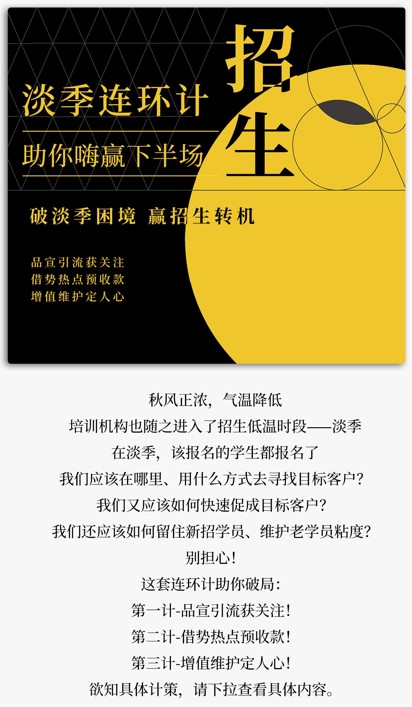 淡季招生_02.png