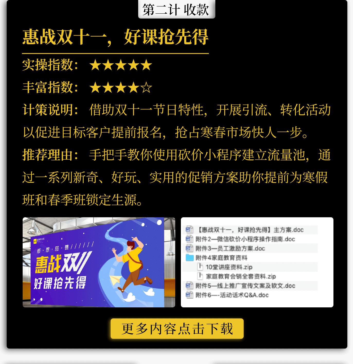 淡季招生_05.png