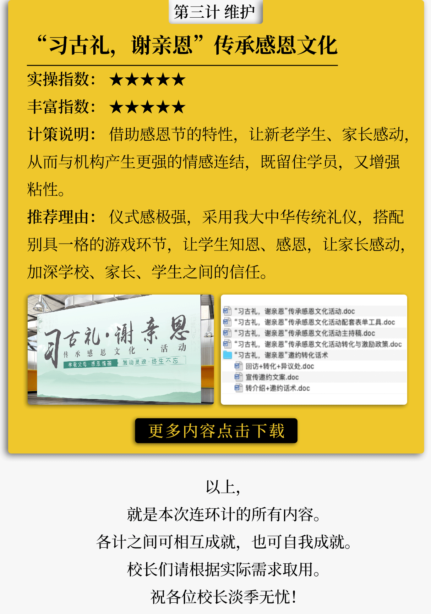 淡季招生_06.png