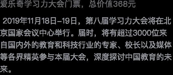 特权介绍_爱乐奇门票1.png