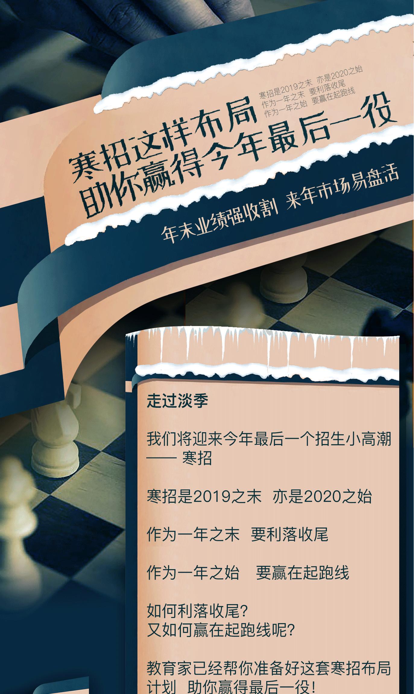 寒招布局_02.png