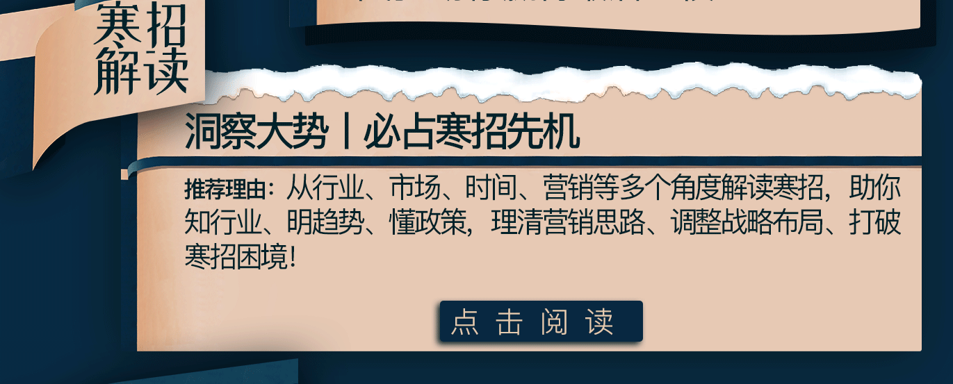 寒招布局_04.png