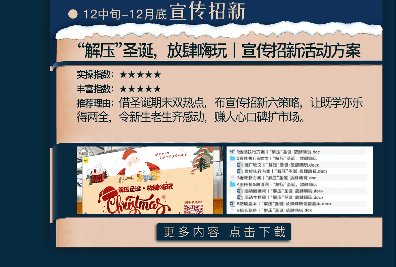 寒招布局_09.png