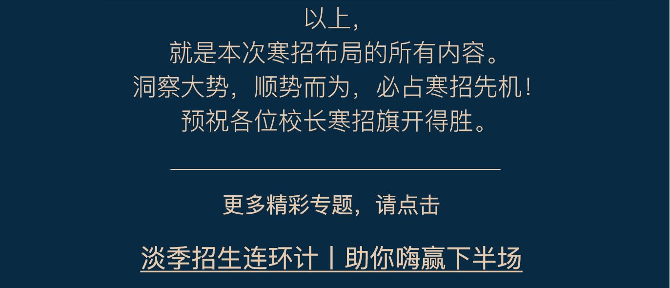 寒招布局_10.png