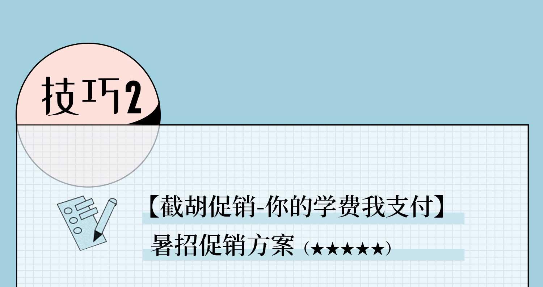 促销小技巧_05.jpg