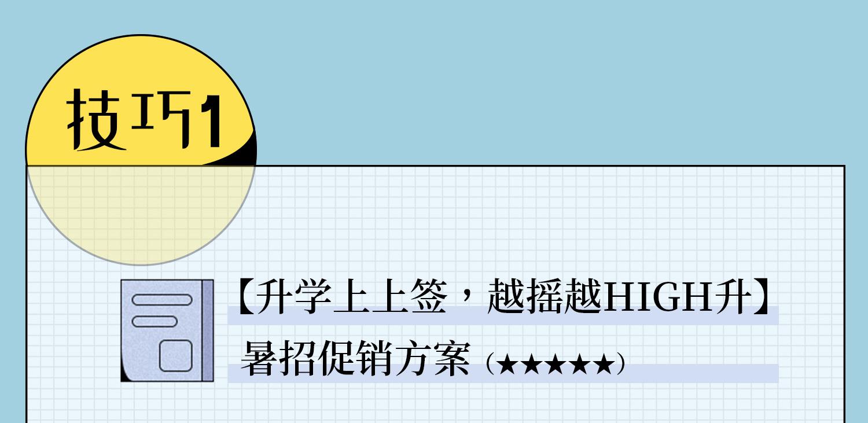 促销小技巧222_03.jpg