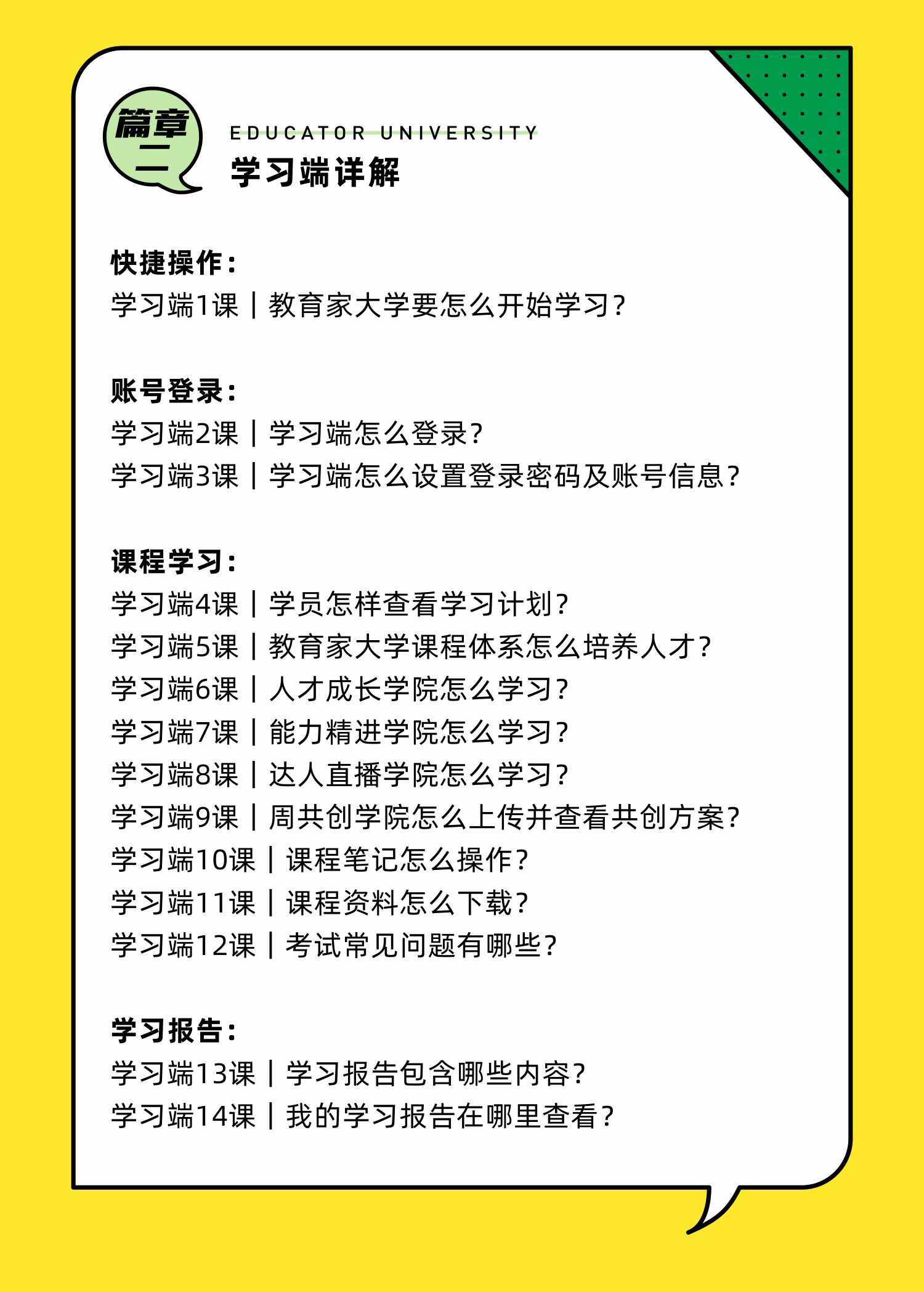 功能介绍课程设计-详情页_05.jpg