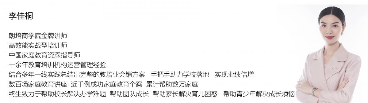 李佳桐教育家微信图片_20200130114847.png