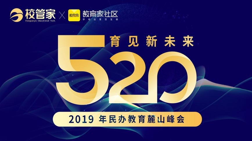 2019年民办教育麓山峰会