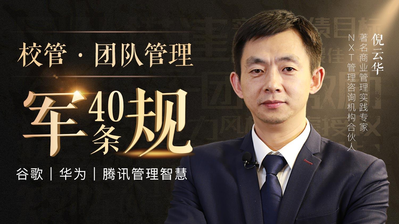 倪云华·华为管理智慧,校管团队40条军规