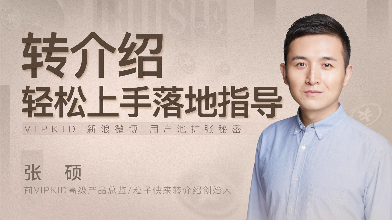 [知识节特惠]张硕· Vipkid招生系统,智能高效招满学生