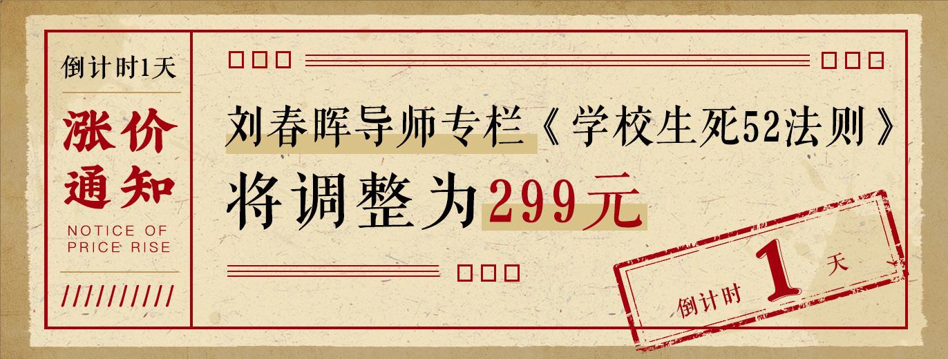 刘春晖 • 学校生死52法则 快速走向发展