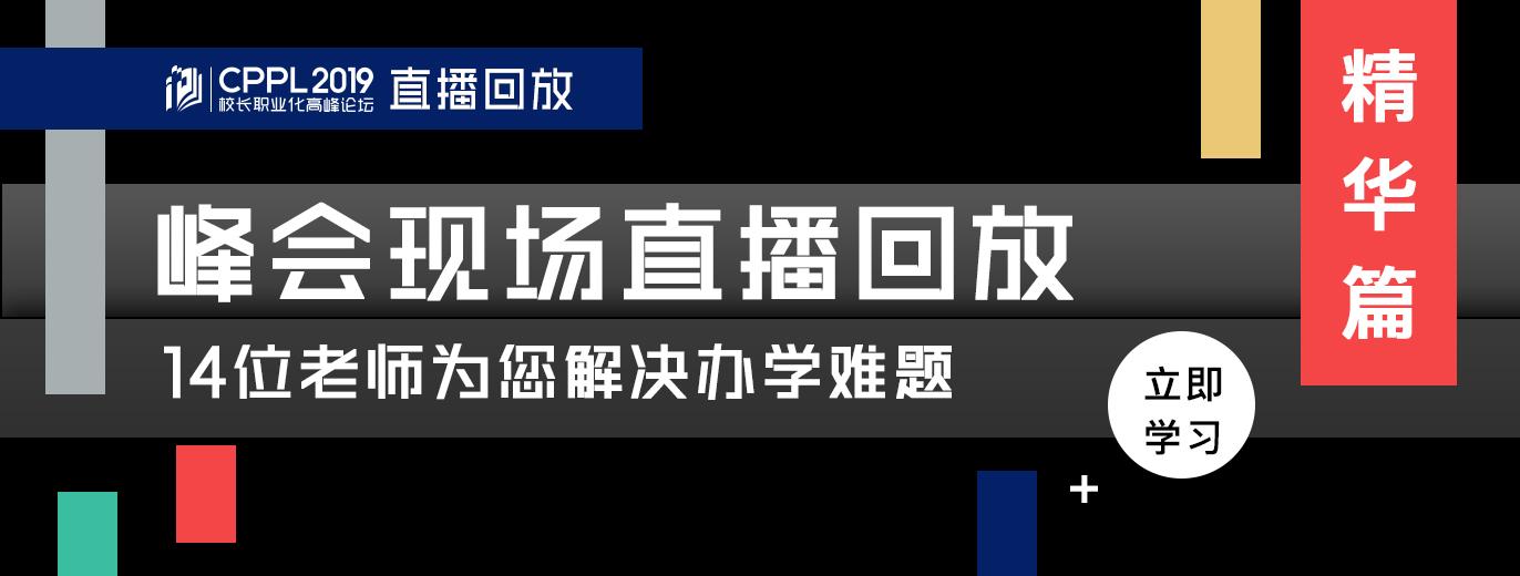精华篇·2019职业化校长高峰论坛直播回放