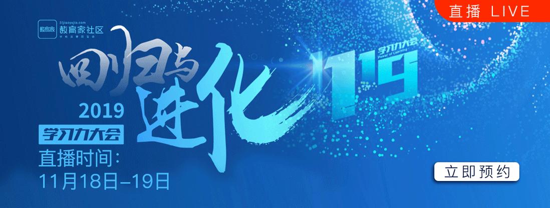 """2019第八届""""学习力大会"""""""