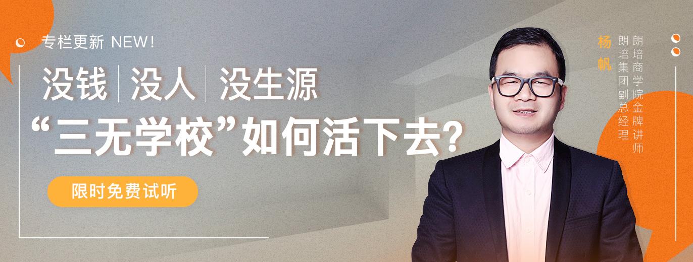 杨帆专栏(三无学校如何活下去)
