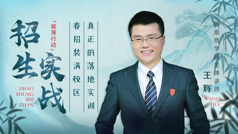 王辉招生总教练·招生实战,装满行动