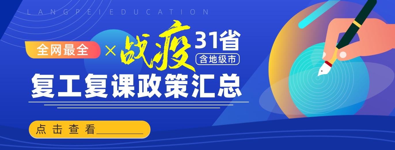 """最全丨战""""疫""""期间31省(含地级市)复工复课政策汇总"""