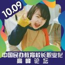 【知识节问题】补习班老师年收入8500万,从香港教育现状你怎么看教育发展?